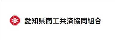 愛知県商工共済協同組合